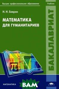 Купить Математика для гуманитариев, Академия, И. И. Баврин, 978-5-7695-7957-8