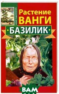 Купить Растение Ванги. Базилик, АСТ, Юлия Подопригора, 978-5-17-075293-5