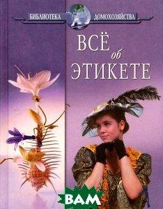 Купить Все об этикете, Славянский дом книги, 5-85550-032-2