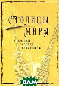 Купить Столицы мира в поэзии русской эмиграции, ПЕТРОПОЛИС, 978-5-9676-0364-8