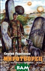 Купить Миротворец, Вектор, Сергей Гореликов, 978-5-9684-1905-7