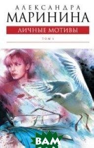 Купить Личные мотивы. В 2 томах. Том 1, ЭКСМО, Александра Маринина, 978-5-699-52724-3