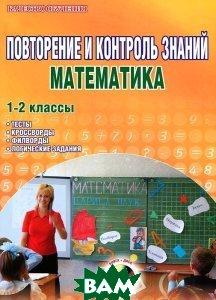 Повторение и контроль знаний. Математика. 1-2 классы. Методическое пособие (+ CD-ROM)