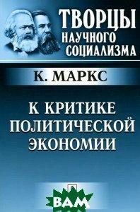Купить К критике политической экономии, Либроком, Карл Маркс, 978-5-397-02395-5