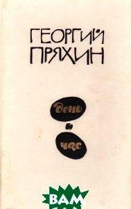 Купить День и час, Советский писатель. Москва, Георгий Пряхин, 5-265-00616-8