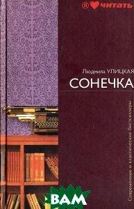 Купить Сонечка (изд. 2009 г. ), ЭКСМО, Людмила Улицкая, 978-5-699-37264-5