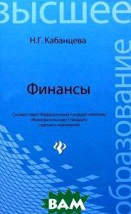 Купить Финансы (изд. 2012 г. ), ФЕНИКС, Н. Г. Кабанцева, 978-5-222-18946-7