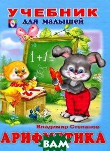 Купить Арифметика, Фламинго, Владимир Степанов, 978-5-7833-1549-7
