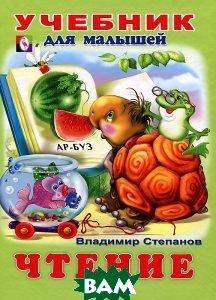 Купить Чтение (изд. 2011 г. ), Фламинго, Владимир Степанов, 978-5-7833-1584-8
