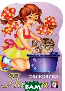 Купить Полина. Раскраска, Фламинго, 978-5-7833-1238-0
