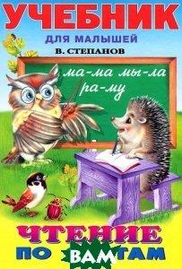 Купить Чтение по слогам. Учебник для малышей, Фламинго, В. Степанов, 978-5-7833-1497-1