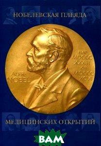 Купить Нобелевская плеяда медицинских открытий, МЕДпресс-информ, 978-5-98322-753-8