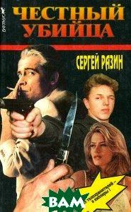 Купить Честный убийца, ВАГРИУС, Сергей Разин, 5-7027-0371-5