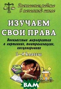 Купить Изучаем свои права. 1-4 классы. Внеклассные мероприятия в картинках, театрализациях, инсценировках, Учитель, Евгения Гальцова, 978-5-7057-1251-9