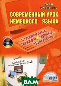 Современный урок немецкого языка с применением информационных технологий (+ CD-ROM)