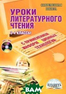 Уроки литературного чтения. 3-4 классы (+ CD-ROM)