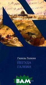 Купить Йегуда Галеви, Текст, Книжники, Гилель Галкин, 978-5-9953-0145-5