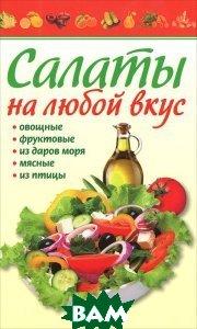 Купить Салаты на любой вкус, АСТ-Пресс Книга, 978-5-462-01203-7