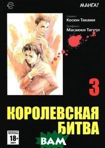 Купить Королевская битва. В 15 томах. Том 3, Сакура-пресс, Косюн Таками, 978-5-9707-0103-4