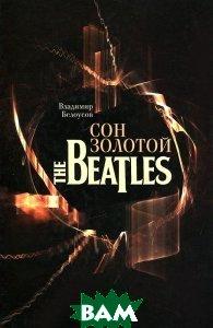 Купить Сон золотой. The Beatles (+ CD-ROM), АЛЕТЕЙЯ, Владимир Белоусов, 978-5-91419-547-9