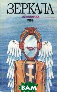 Купить Зеркала. Альманах, 1, 1989, Московский рабочий, 5-239-00640-7