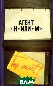 Купить Агент `Н` или `М`, Издательство политической литературы, 5-250-01467-4