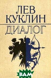 Купить Диалог (изд. 1988 г. ), Советский писатель. Ленинградское отделение, Лев Куклин, 5-265-00239-1