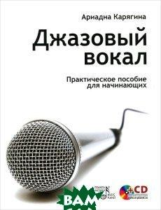Джазовый вокал. Практическое пособие для начинающих (+ CD-ROM)