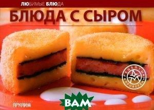 Купить Блюда с сыром, Астрель, Аркаим, 978-5-8029-1510-3