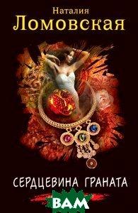 Сердцевина граната, ЭКСМО, Наталия Ломовская, 978-5-699-52688-8  - купить со скидкой