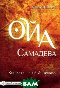 Купить Ойа Самадева. Контакт с силой Источника, Амрита, Селим Айссель, 978-5-413-00520-0