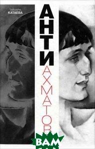 Купить Анти-Ахматова, Современный литератор, Тамара Катаева, 978-985-14-1553-9