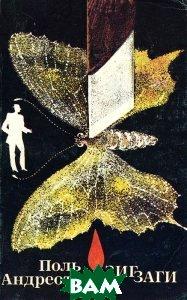 Зигзаги (изд. 1989 г. )