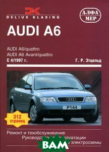 Купить AUDI A6/quatro, AUDI Avant/quatro с 1997 года. Ремонт и техобслуживание, Алфамер Паблишинг, Г. Р. Этцольд, 978-5-93392-218-6