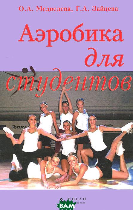 Купить Аэробика для студентов, Инсан, О. А. Медведева, Г. А. Зайцева, 978-5-85840-016-5