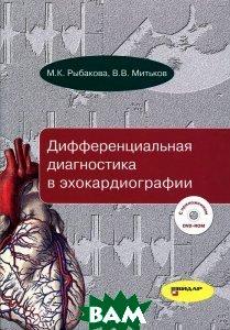 Купить Дифференциальная диагностика в эхокардиографии (+ DVD-ROM), Видар-М, М. К. Рыбакова, В. В. Митьков, 978-5-88429-161-4