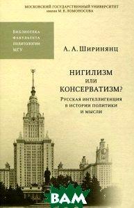 Нигилизм или консерватизм? Русская интеллигенция в истории политики и мысли