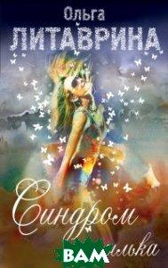 Купить Синдром мотылька, ЭКСМО, Ольга Литаврина, 978-5-699-53439-5