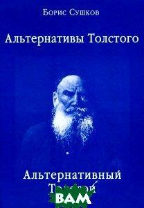 Альтернативы Толстого. Альтернативный Толстой