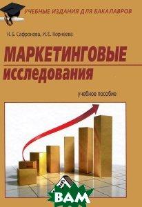 Купить Маркетинговые исследования, Дашков и Ко, Н. Б. Сафронова, И. Е. Корнеева, 978-5-394-01470-3