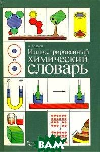 Купить Иллюстрированный химический словарь, МИР, А. Годмен, 5-03-001281-8