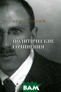 Купить Эрнст Никиш. Политические сочинения, Владимир Даль, 978-5-93615-107-1