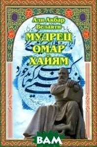 Мудрец Омар Хайям