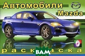 Купить Mazda. Раскраска, Фламинго, 978-5-7833-1526-8