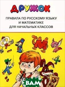 Дружок. Правила по русскому языку и математике для начальных классов (Стрекоза) Краснополье купить книги с доставкой