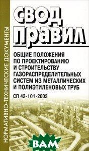 Свод правил. Общие положения по проектированию и строительству газораспределительных систем из металлических и полиэтиленовых труб