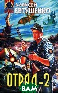 Отряд-2 (изд. 2002 г. ), ЭКСМО, Алексей Евтушенко, 5-699-00836-5  - купить со скидкой