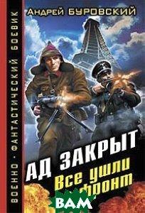 Купить Ад закрыт. Все ушли на фронт, Яуза, Эксмо, Андрей Буровский, 978-5-699-53125-7