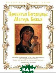 Пресвятая Богородица. Матерь Божья