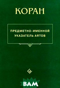 Купить Коран (изд. 2012 г. ), Диля, 978-5-4236-0057-0